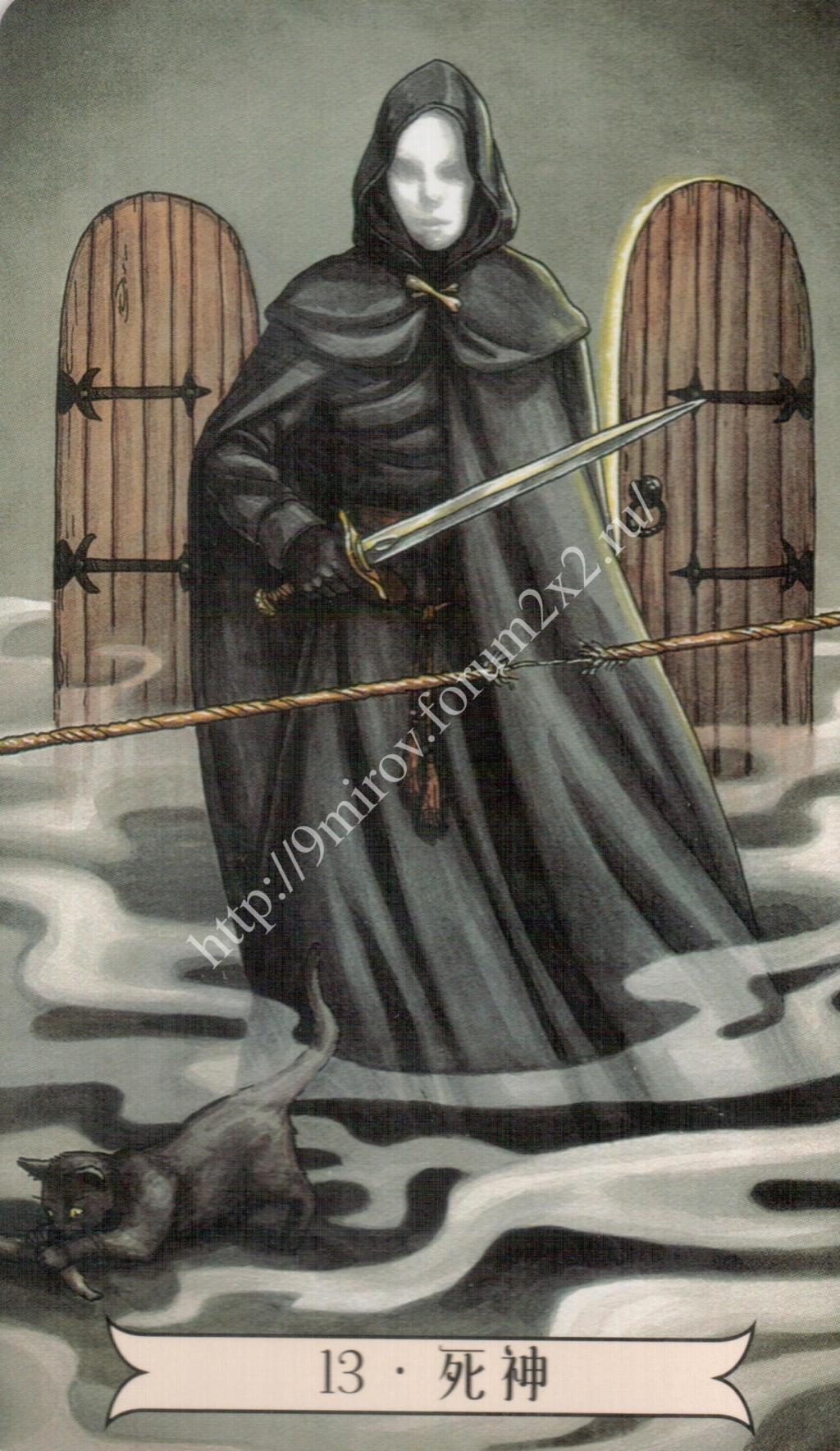 """""""Ведьма каждый день"""" (Ведьма день за днем, Everyday Witch Tarot). Китайская версия. Галерея.   Waterm81"""