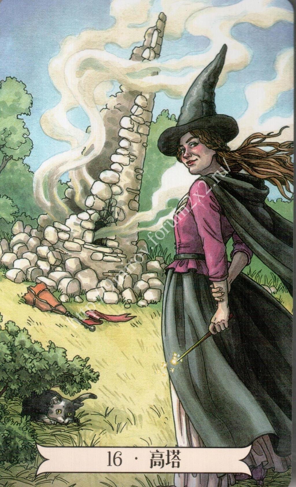 """""""Ведьма каждый день"""" (Ведьма день за днем, Everyday Witch Tarot). Китайская версия. Галерея.   Waterm84"""