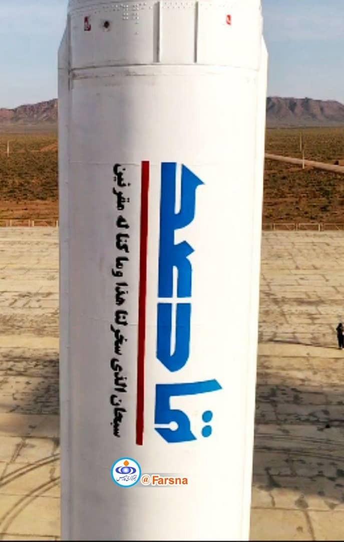 إيران تعلن عن إطلاقها أول قمر صناعي عسكري بنجاح 5e9fdb10