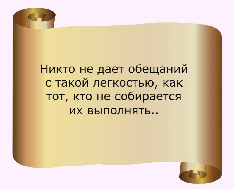 Обещание 5a2a5310