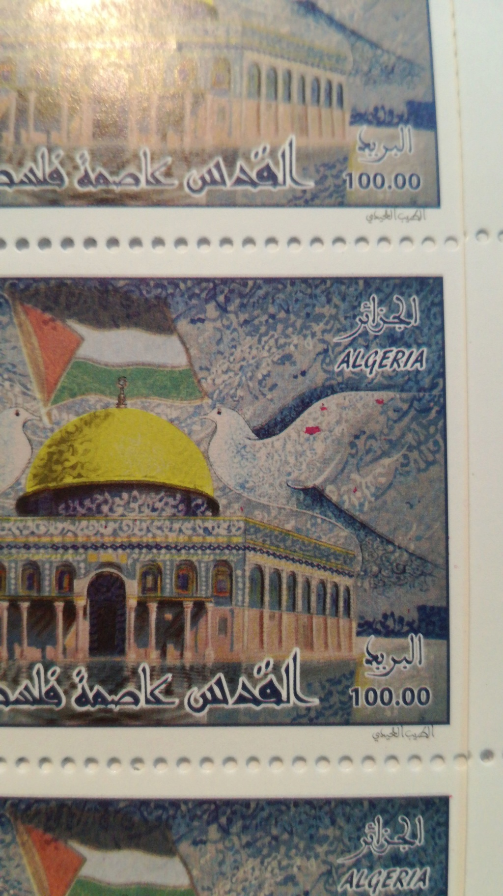 Emission  N° 12/2019  Al Qods capitale de la Palestine. Img-2010