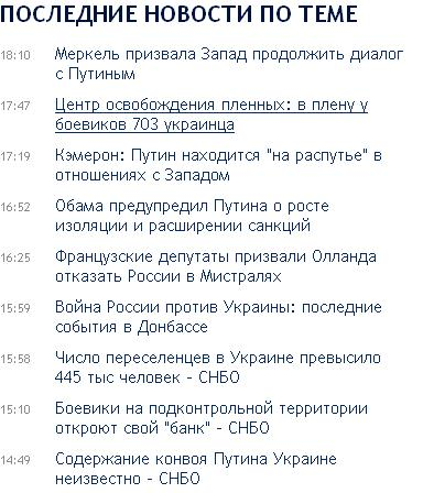 Начало новой истории украинского  государства – Боже Украину храни! Ahress12