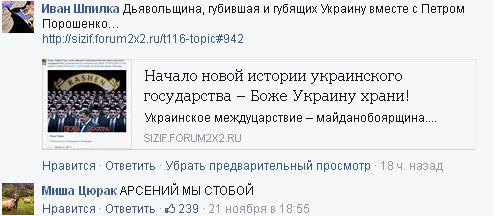 Начало новой истории украинского  государства – Боже Украину храни! Arseni11