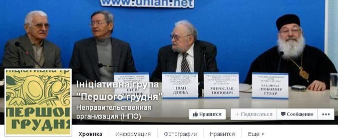 Начало новой истории украинского  государства – Боже Украину храни! Dyvoli10