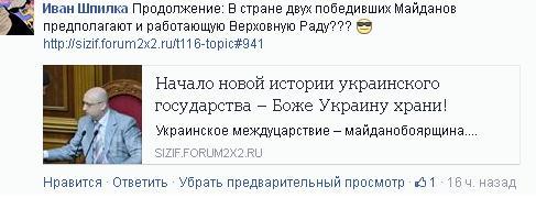 Начало новой истории украинского  государства – Боже Украину храни! Dyvoli12