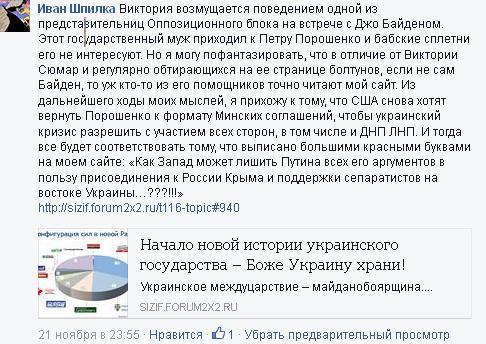 Начало новой истории украинского  государства – Боже Украину храни! Dyvoli13