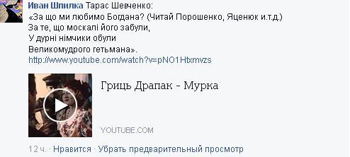 Начало новой истории украинского  государства – Боже Украину храни! Dyvoli14
