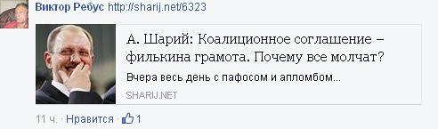 Начало новой истории украинского  государства – Боже Украину храни! Dyvoli16