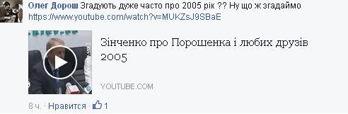 Начало новой истории украинского  государства – Боже Украину храни! Dyvoli17