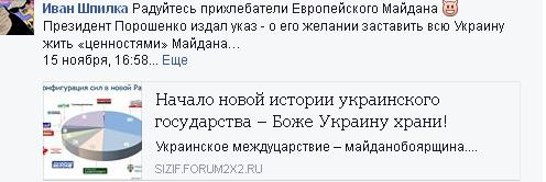 Начало новой истории украинского  государства – Боже Украину храни! I_s_10