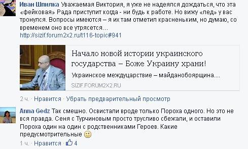 Начало новой истории украинского  государства – Боже Украину храни! Is10