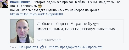 Начало новой истории украинского  государства – Боже Украину храни! Is2_bm10