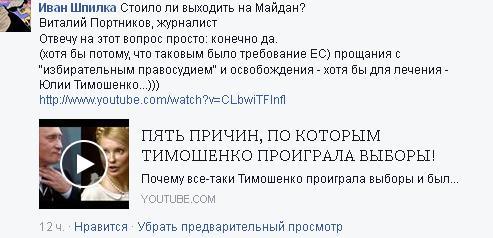 Начало новой истории украинского  государства – Боже Украину храни! Is310