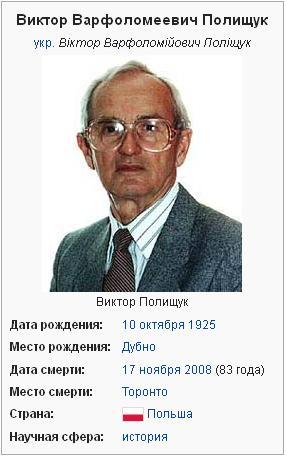 Начало новой истории украинского  государства – Боже Украину храни! Polisu10