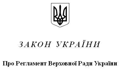 Начало новой истории украинского  государства – Боже Украину храни! Rehlam10