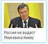 Начало новой истории украинского  государства – Боже Украину храни! Rossiy11