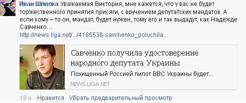 Начало новой истории украинского  государства – Боже Украину храни! S110