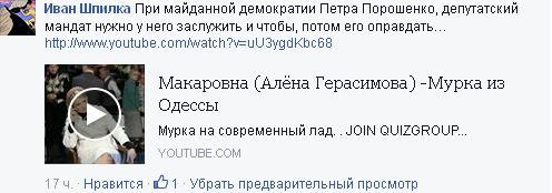 Начало новой истории украинского  государства – Боже Украину храни! S310