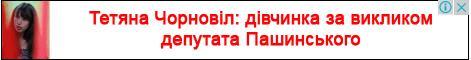 Начало новой истории украинского  государства – Боже Украину храни! Tany10