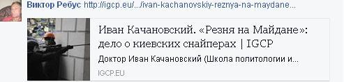 Начало новой истории украинского  государства – Боже Украину храни! V_r_10
