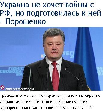 Начало новой истории украинского  государства – Боже Украину храни! Voyna10
