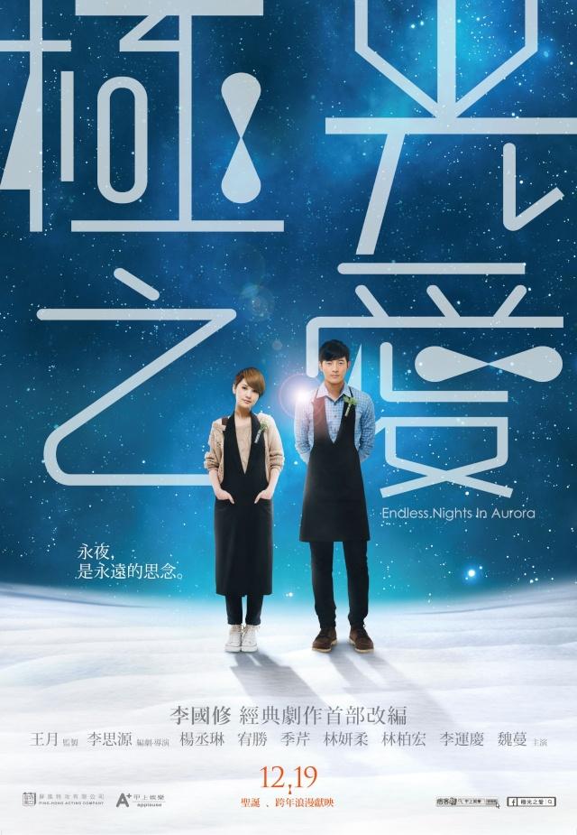 [ Projet TW-Film ] Endless Nights In Aurora 14141310