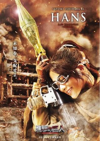[ Projet J-Film ] Attack on Titan 1 & 2 410