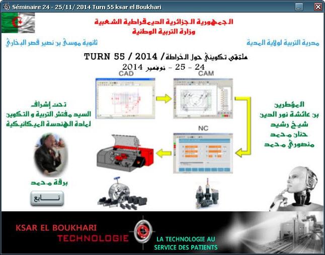 ملتقى تكوينى  آلة الخراطة TURN 55 2014-110