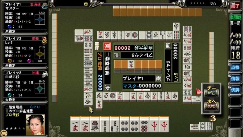 Mahjong Kakutou Club (Mahjong Fight Club) 93567810