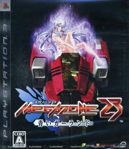 Megazone 23: Aoi Garland 93934513