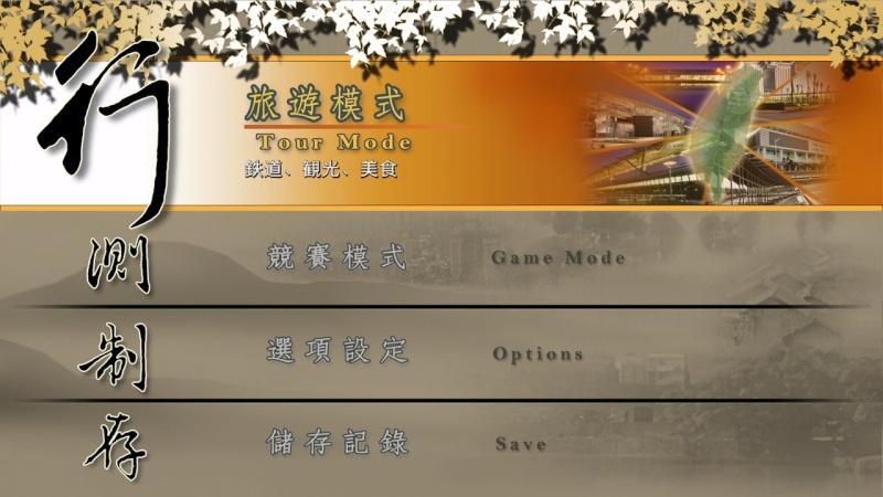 Railfan: Taiwan High Speed Rail 94218610
