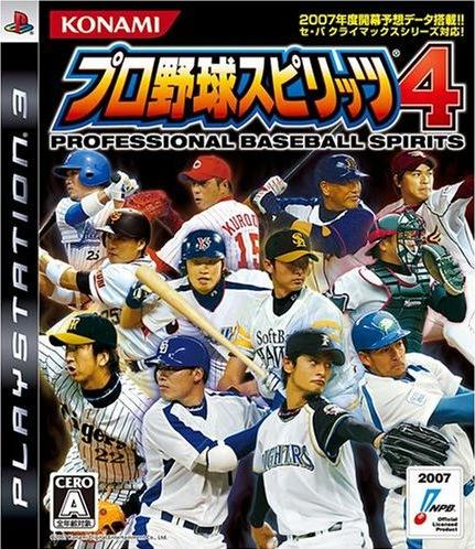 Pro Yakyuu Spirits 4 Base110