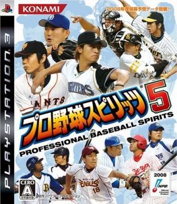 Pro Yakyuu Spirits 5 Base210