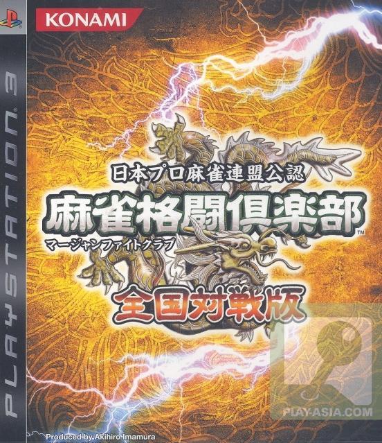 Mahjong Kakutou Club (Mahjong Fight Club) Sem_ti10