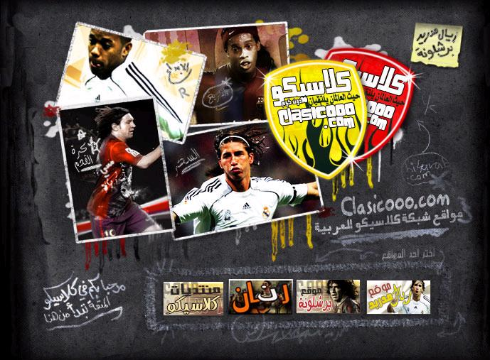 مواقع وشبكة الكلاسيكو العربية