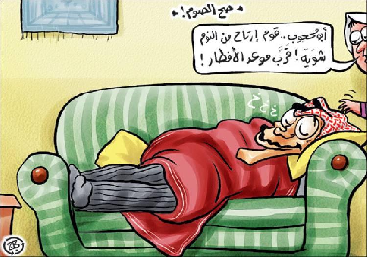 caricature pour le mois de ramadan 265111