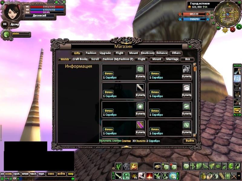 Сервер PW 800х и все что есть в оригинальной игре Gaahop10