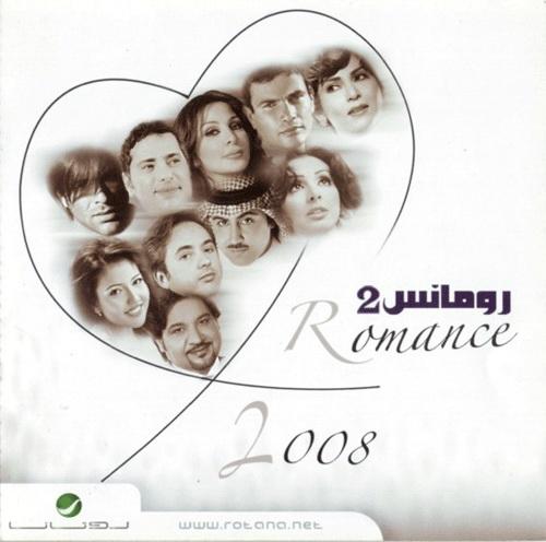حصريـا :: ألبوم روتــانـا :: رومانسي 2 (2008) :: Ripped From CD ORiginal @ 224Kbps Rogj7411