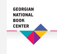 ქართული წიგნის ეროვნული ცენტრი - The Georgian National Book Center Bookce10