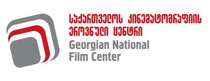საქართველოს კინემტოგრაფიის ეროვნული ცენტრი - GNFC Gnfc10