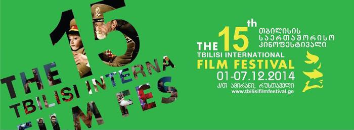 თბილისის საერთაშორისო კინოფესტივალი - Tbilisi International Film Festival Top10
