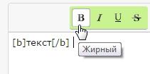 BB-коды в сообщениях Image_15