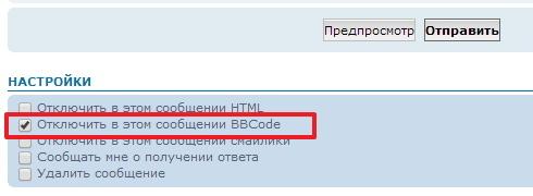 BB-коды в сообщениях Image_16