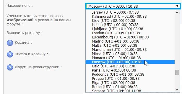 Как установить время на форуме  Image_20