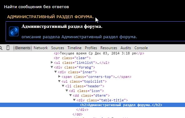 Оптимизация форума Image_22