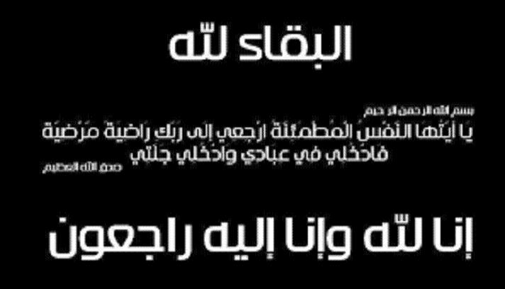 خالص العزاء لفقيدة ( أل صالح عمر- وأل حميد  ) بقرية الحمام ابنوب 110