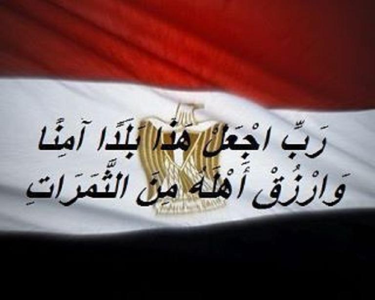 حب الوطن (مصر الكنانة) 112