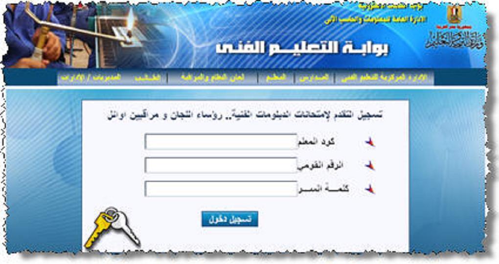 البوابة المصرية للتعليم الفني (أ ستمارة الترشح للعمل كرؤساء ومراقبين أوائل للجان سير امتحان شهادة الدبلومات الفنية)  211