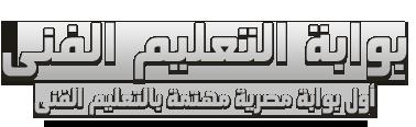 البوابة المصرية للتعليم الفني (أ ستمارة الترشح للعمل كرؤساء ومراقبين أوائل للجان سير امتحان شهادة الدبلومات الفنية)  310
