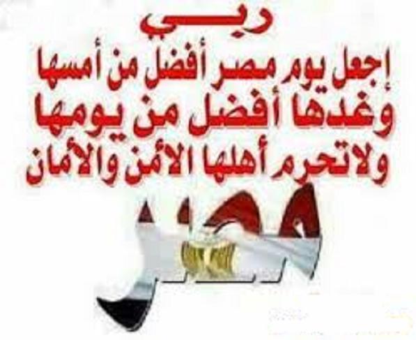 حب الوطن (مصر الكنانة) 513